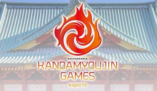LoLオンライン大会「AKIHABARA KANDAMYOUJIN GAMES」が12/12(土)より開催決定