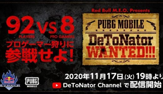 PUBGmobile Red Bull×DeToNatorのオンライン参加型イベント開催決定 ドン勝で新ユニフォームが当たるチャンス