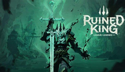 LoLの世界観を継承した新作RPG「Ruined King:A League of Legends Story」2021年初頭にリリース決定 PCや家庭用ゲーム機でプレイ可能に