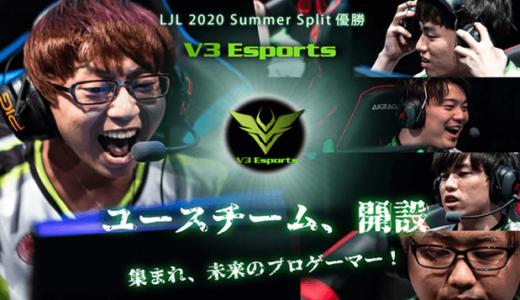 日本初! V3Esports×専門学校アートカレッジ神戸 ユースチームを始動 トライアウトは1/16,17実施予定