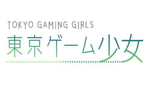 来年1月より女子高生eスポーツチームの青春を描く漫画動画「東京ゲーム少女」が配信開始 海外展開やアパレル事業への挑戦も