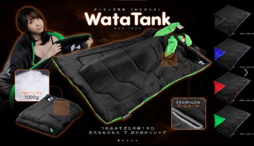Bauhutte ゲーミング毛布「わたタンク」を販売開始 毛布にくるまったままスマホがいじれるアームホール付き