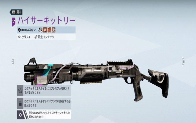 M1014 (FBI SWATとAceのショットガン)