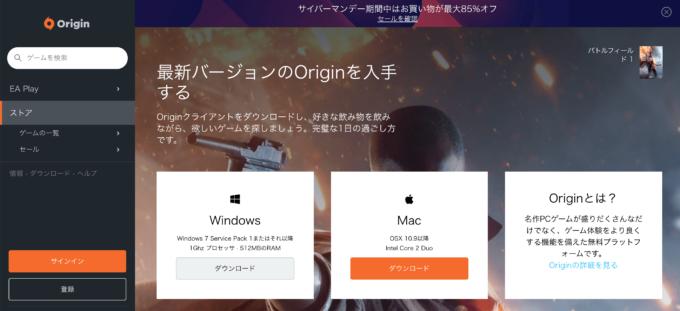 1.専用ページから「Origin」をダウンロード