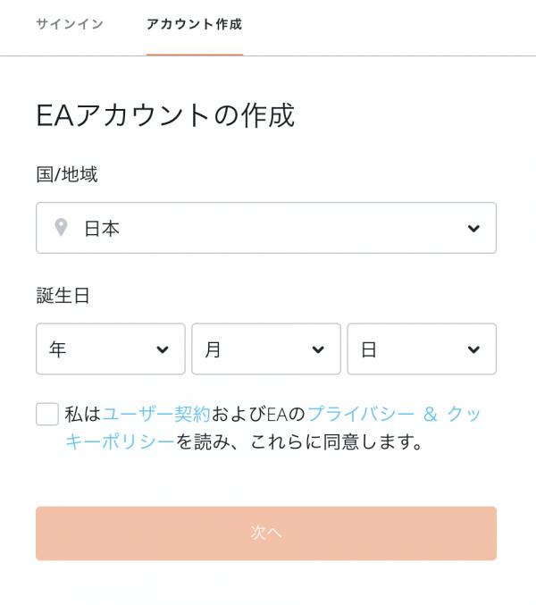 3.EAアカウント作成