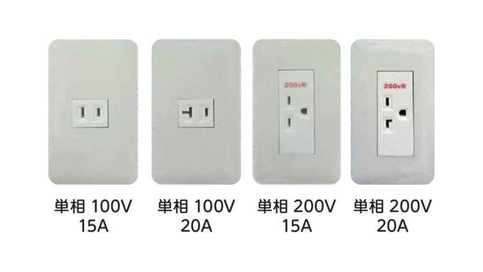 Check.5 エアコン専用コンセントの有無と形状
