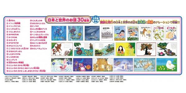 日本と世界のお話30種