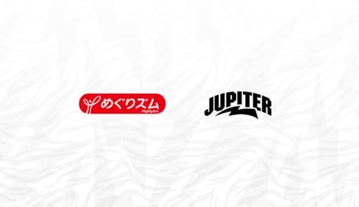 プロゲーミングチーム「JUPITER」が「花王株式会社 – めぐりズム」とスポンサー契約を締結したことを発表