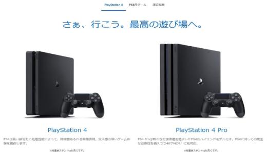 「プレイステーション 4」PS4 Slimを除くすべてのモデル生産終了 PS5の生産に移行