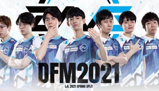 【LJL 2021 Spring Split】王者奪還へ向けて!DetonatioN FocusMe ロースター詳細まとめ