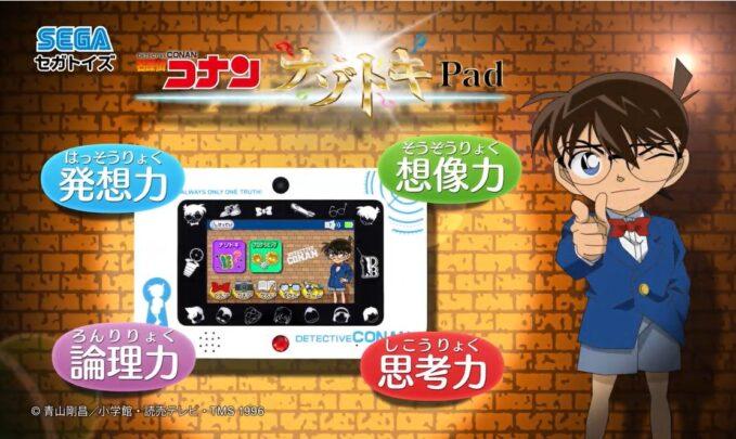 おすすめのプログラミングおもちゃ「名探偵コナンナゾトキPad」