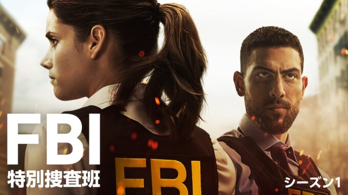 FBI: 特別捜査班 シーズン1