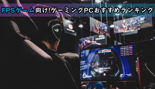【2021年度版】FPSゲーム向け ゲーミングPC おすすめランキング 10選