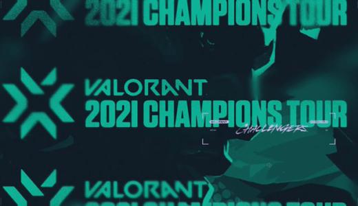 「2021 VALORANT Champions Tour – Challengers Japan」が2/1(月)よりエントリー開始 12月開催の世界大会「VALORANT Champions」への登竜門