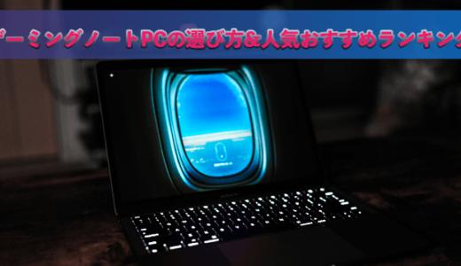 【2021年版】ゲーミングノートPCの選び方&人気おすすめランキング 10選