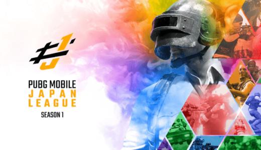 【PUBG】NTTドコモ主催のeスポーツリーグ「PUBG MOBILE JAPAN LEAGUE」が2月13日より開幕 詳細まとめ