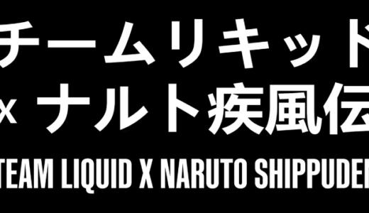 「Team Liquid」と「ナルト疾風伝」がコラボレーショングッズを展開 2/13 AM5:00に公開