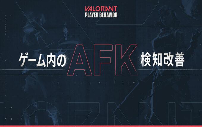 AFKを検出する改良版システム