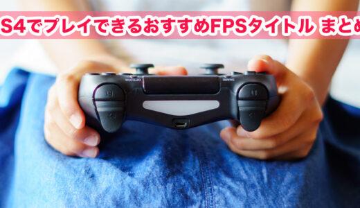 【2021年版】PS4でプレイできるおすすめFPSタイトル まとめ