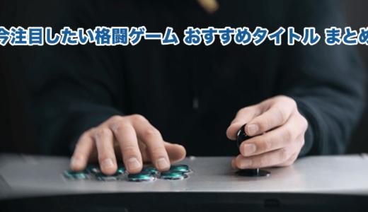 【eスポーツ】今注目したい格闘ゲーム おすすめタイトル まとめ