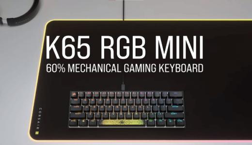 Corsair 競技シーンにも対応した60% メカニカルゲーミングキーボード ー「K65 RGB MINI」を発表