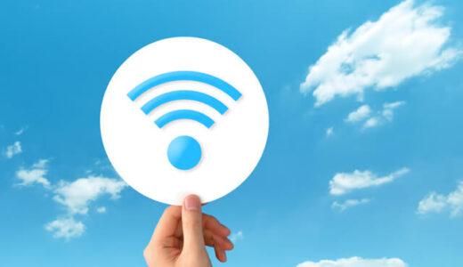 Wi-Fi 6とは?おすすめの対応ルーターも紹介
